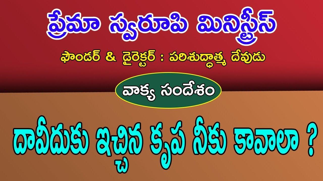 వాక్య సందేశం(51) - దావీదుకు ఇచ్చిన కృప నీకు కావాలా ?-Telugu christian Message