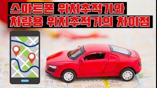 스마트폰위치추적기앱과 차량용위치추적기앱의 차이점과 위치…