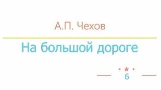 На большой дороге, Антон Чехов радиоспектакль слушать онлайн