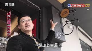 【民視異言堂】城市.減法革命 2019.02.16