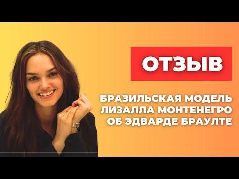 Lisalla Montenegro about Edouard Brault full english version