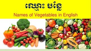 Names of Vegetables in English   List of Vegetables in English by Socheat Thin ឈ្មោះបន្លែ