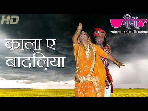 New Rajasthani Traditional Songs 2017 | Kaala Ae Badaliya Full HD | New Marwadi Song 2017