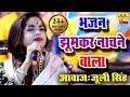 Navratri 2020 Special Song - सारे जग में मैया सा दरबार नहीं   Bhakti Gana Maa Kushmanda Jagran Party