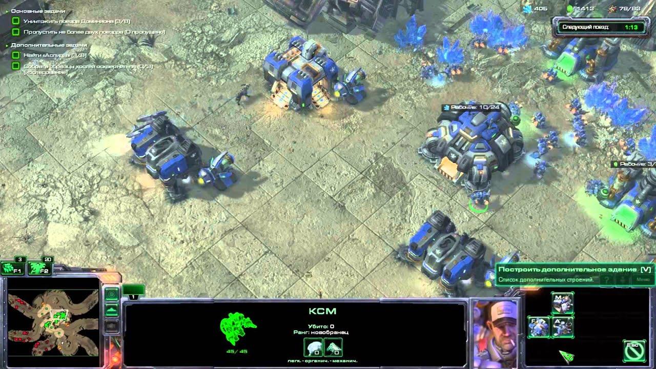 StarCraft II: Wings of Liberty - Грабить корованы!