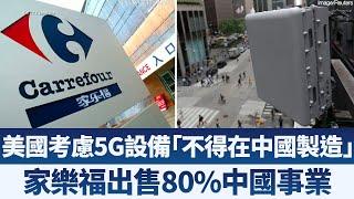 美國考慮境內5G設備「不得在中國製造」|家樂福出售80%中國事業|產業勁報【2019年6月24日】|新唐人亞太電視