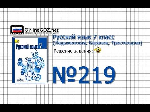 Задание № 219 — Русский язык 7 класс (Ладыженская, Баранов, Тростенцова)