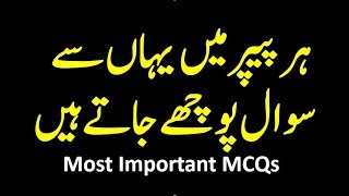 Most Impotent Questions for FPSC, UTs, Ppsc, Nts, Pts