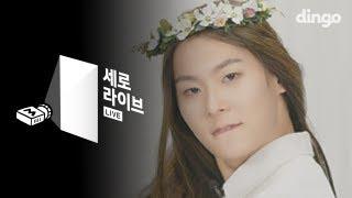 장문복 - 같이 걸을래 (feat. 황아영) [세로라이브]