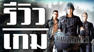 Final fantasy xv windows edition codex
