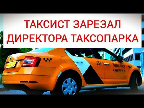 Таксист ЗАРЕЗАЛ директора таксопарка в Подмосковной Щербинке!