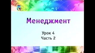 Менеджмент. Урок 4. Функции менеджмента. Часть 2