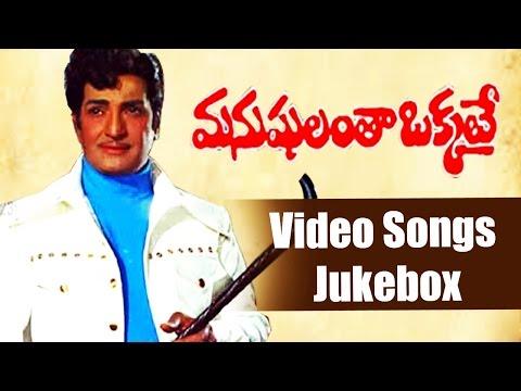 Manushulantha Okkate  Movie Video Songs Jukebox || Nandamuri Taraka Rama Rao (NTR), Jamuna