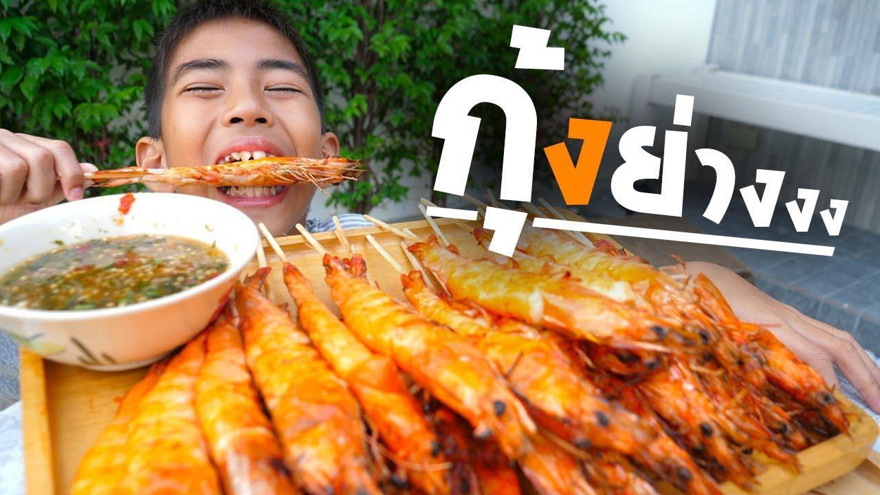 โอหงิดกินกุ้ง !!