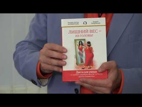 Книга Лишний вес из головы