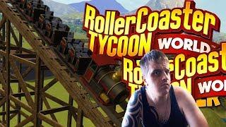 СТРОИМ СВОЙ ПАРК РАЗВЛЕЧЕНИЙ  RollerCoaster Tycoon World