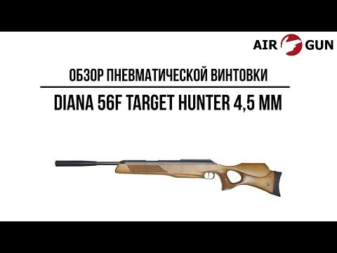 Пневматическая винтовка Diana 56F Target Hunter 4,5 мм