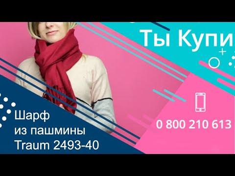 8bd1e24af04f Широкий женский шарф из пашмины TRAUM купить в Украине. Обзор - YouTube