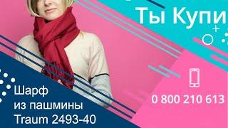 Широкий женский шарф из пашмины TRAUM купить в Украине. Обзор