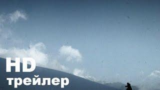 Ледяной лес (2015) Трейлер на русском
