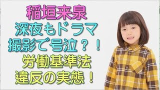 芦田愛菜ちゃん2号と言われている天才子役の稲垣来泉ちゃん。 WOWOWドラ...
