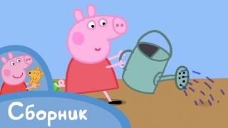 Свинка Пеппа - 1 Cезон 13-1 серия