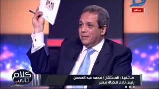 كلام تانى| هجوم شرس من رئيس نادى القضاة بعد تصديق السيسى على قانون السلطة القضائية