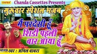 गुरुवार स्पेशल भजन मैं परदेसी हूँ शिर्डी पहली बार आया हूँ best sai bhajan sandhya