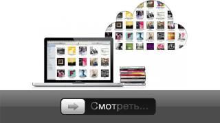 iTunes Match - обзор
