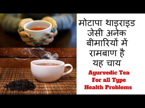 मोटापा थाइराइड जेसी अनेक बीमारियों में रामबाण है यह चाय Ayurvedic Tea for all type Health Problems