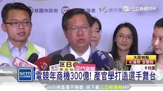 星國Sea集團攜手桃市 培育電競尖兵|三立新聞台