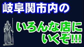 【DQN違反車と遭遇】岐阜県関市内のいろんな店に行くぞ!!!