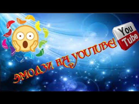 видео: Как добавить смайлики в название видео?👍🏿 ЭМОДЗИ НА youtube!