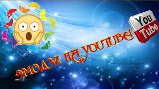 Как добавить смайлики в название видео?👍🏿 ЭМОДЗИ НА YOUTUBE!
