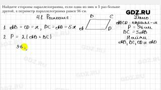 № 41 - Геометрия 8 класс Мерзляк