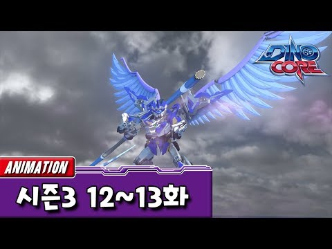 [Dinocore] Official | Following this title view | Episode 12-13 | Robot Animation