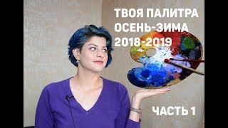 ЦВЕТА ПАНТОН 2018-2019.ОСНОВНАЯ ПАЛИТРА...