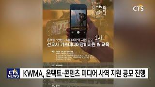 KWMA, 선교사 기초 미디어 장비 지원·교육 l CT…