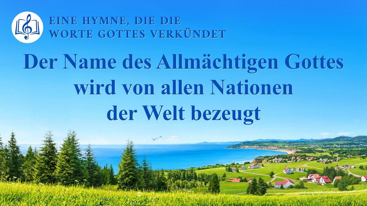 Der Name des Allmächtigen Gottes wird von allen Nationen der Welt bezeugt   Christliches Lied