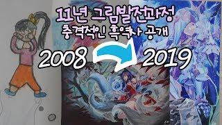 11년 그림발전과정 흑역사 공개! l 얼음꽃flower