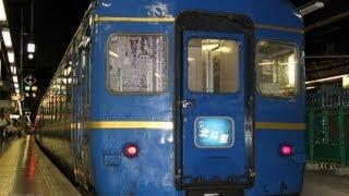 寝台特急「北斗星」上野駅から札幌駅までのハイライトシーンを、1本の...