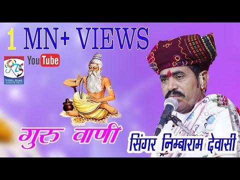 एक दम देशी गुरूमहिमा वाणी Singar Nimbaram devashi sirohi Live vasnda Gujrat 2108