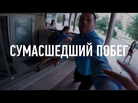 Сумасшедший побег от охраны Москва-Сити