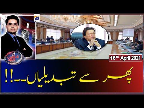 Aaj Shahzeb Khanzada Kay Sath - Friday 16th April 2021
