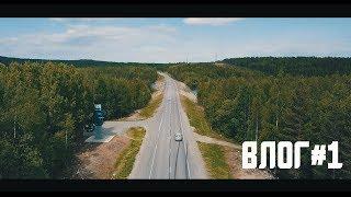 Влог#1. Карелия, бензин по 50 рублей, дорога на Кольский.