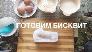 Готовим бисквит в форме шарпея, с помощью силиконовой формы от #FACEMILE