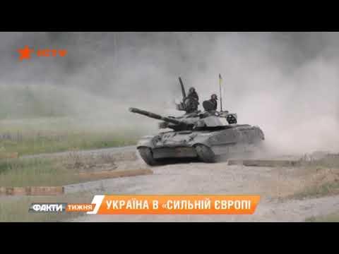 Украина в 'Сильной