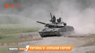 Украина в 'Сильной Европе'. Как соревновались наши танки на немецкой земле. Факты недели, 10.06