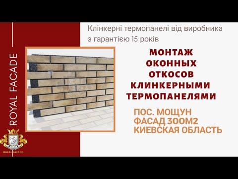 Монтаж на фасад клинкерной термопанели Роял фасад в Киеве