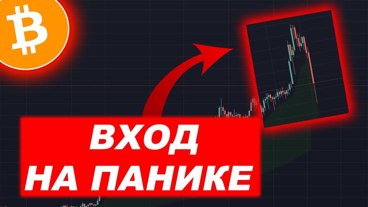 Криптовалюта БИТКОИН — Реальный ПРОГНОЗ Январь 2021!